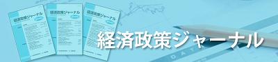 経済政策ジャーナル